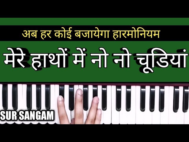 Mere Hatho Me No No Chudiya Hai | Harmonium Lesson | Sur Sangam