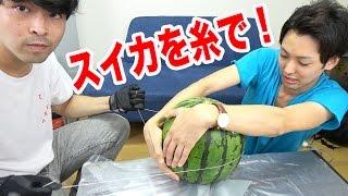 【裏技】糸だけでスイカをスパっと気持よく切ってみた! thumbnail