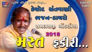 Ramdas Gondaliya ~ Mast Fakiri || Full HD  || Ramdas Super Santvani