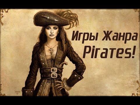 Игры Жанра Пираты