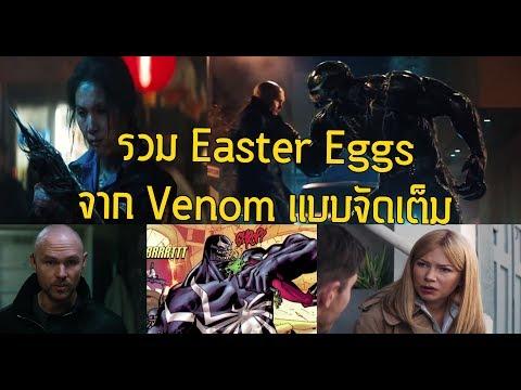 รวมEaster Eggและจุดน่าสนใจจาก Venom! - Comic World Daily