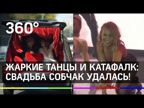 Жаркие танцы, катафалк и море шампанского: свадьба Собчак и Богомолова удалась!