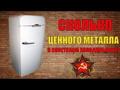????Сколько ценных металлов в советском холодильнике? ????
