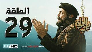 مسلسل باب الخلق الحلقة 29 التاسعة والعشرون HD - بطولة محمود عبد العزيز - Bab El Khalk Series
