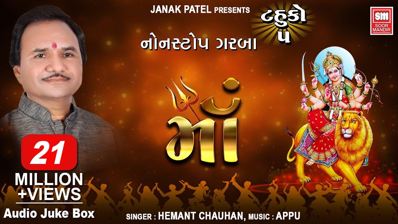 Download Maa I Tahuko VOL- 05 I Audio Jukebox I NonStop Garba I Hemant Chauhan | Garba | Navratri Garba