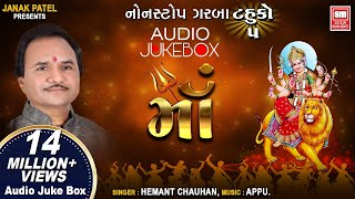 Maa I Tahuko VOL- 05 I Audio Jukebox I NonStop Garba I Hemant Chauhan | Garba | Navratri Garba