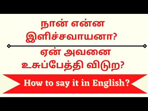 Spoken English in Tamil || How to say it in English? || Sentences for daily conversations