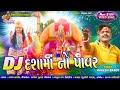 દશામાં નો પાવર ( Rakesh Barot ) | Full HD Video || Dashama No Power | Krishna Digital
