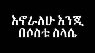 Kuku Sebsebe - Tizita ትዝታ (Amharic With Lyrics)