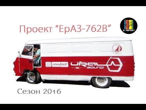 Проект ЕрАЗ 762В