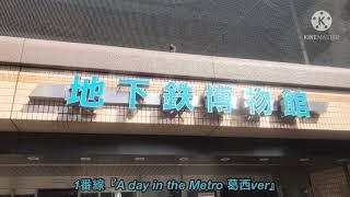 【地下鉄博物館の最寄り駅】葛西駅発車メロディー『A day in the Metro』『Beyond the Metropolis』