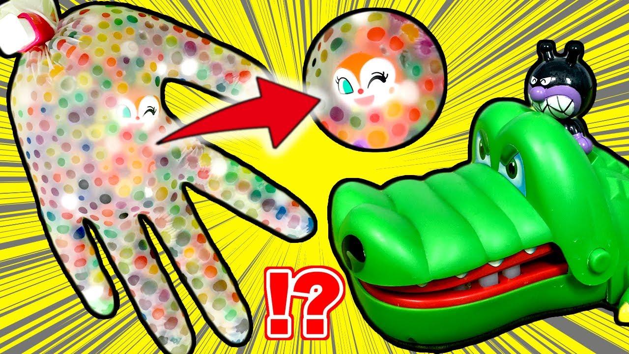 Orbeez Water Balloon of Gloves Explode オービーズの水風船爆弾にバイキンマンがとじこめてきた!