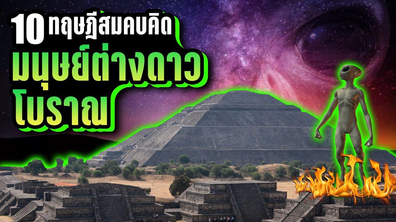 10 ทฤษฎีสมคบคิด มนุษย์ต่างดาวโบราณ (Ancient Aliens) ~ LUPAS