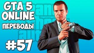 GTA 5 Online Смешные моменты 57 (приколы, баги, геймплей)