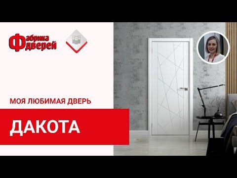 Дверь «Дакота»: любимая #дверь Екатерины