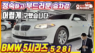 허위매물 없는 중고차 추천 BMW 5시리즈(6세대) 5…