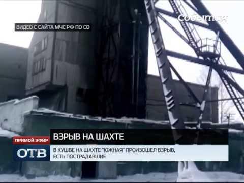 В Кушве прогремел взрыв на шахте «Южная»; есть пострадавшие