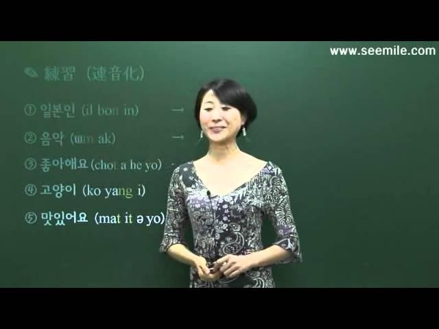 [SEEMILE I, 韓国語 文字と発音編] 6.連音化 / 流音化 (연음화 / 유음화)