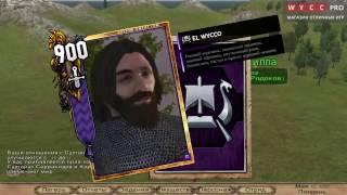 Сказ о герое великом El Wycco (1) (Wycc220 в Mount and Blade. Монтаж)