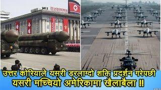 उत्तर कोरियाले डरलाग्दो शक्ति प्रदर्शन गरेपछी,अमेरिकामा यस्तो खैलाबैला,North Korea Vs USA,News Today
