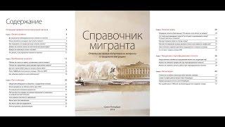Справочник для трудовых мигрантов в формате PDF