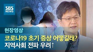 """""""초기 증상은 경미…감기몸살로 오해 가능성↑"""" (현장영상) / SBS"""