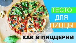 РЕЦЕПТ: Самое вкусное тесто для тонкой пиццы