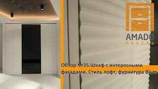 Обзор №35.Шкаф с интересными фасадами. Стиль лофт, фурнитура Blum на заказ в Одессе
