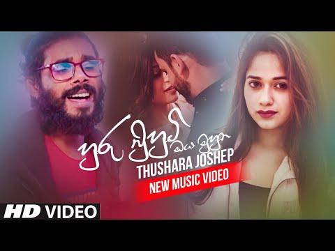 Huru Buhuti Oya Muhuna (මදුවිතක) - Thushara Joshep New Music Video 2021 | New Sinhala Songs 2021