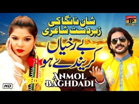 be-rukhiya-karanday-ho-|-anmol-baghdadi-|-(official-video)-latest-punjabi-&-saraiki-songs-2019