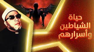60 دقيقة مخيفة جدا في حياة الشياطين والجن واسرارهم المرعبة مع الشيخ نبيل العوضي