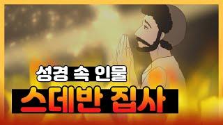 [신천지 예수교회]  [성경인물] 순교자 스데반