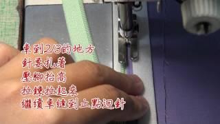 普通拉鍊部分縫