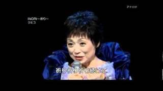 クミコ 『INORI ~祈り~』 2010 08 24