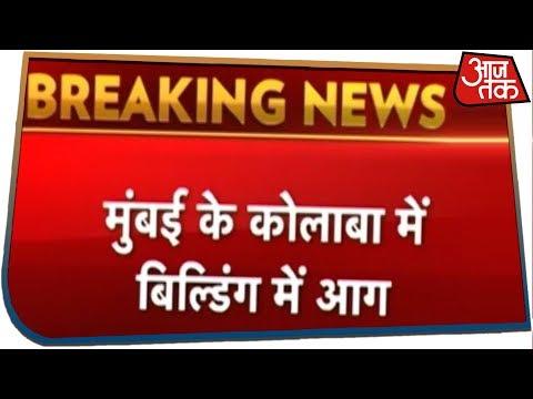 Fire at Taj Mahal hotel in Mumbai, 14 people stranded