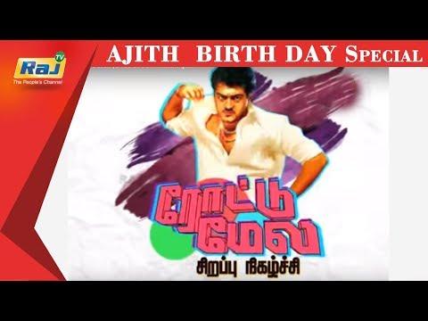 AJITH  BIRTH DAY Special |01.05.18 Thala Ajith