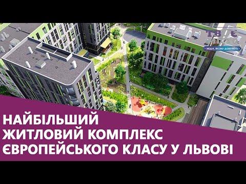 Медіа-хаб ТВОЄ МІСТО: Найбільший ЖК Львова