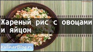 Рецепт Жареный рис с овощамии яйцом