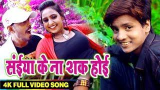 Download lagu आ गया अखिलेश राज 2019 में धमाल मचाने वाला गीत - सईया के ना शक होई - Bhojpuri Hit Songs
