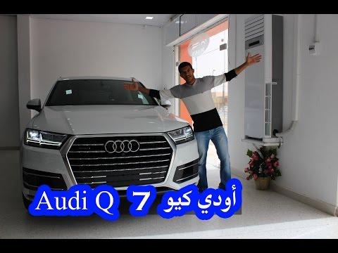 أودي كيو7  Audi Q7  2016