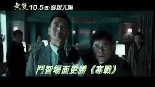 【無雙】超前導30秒廣告 周潤發 X 郭富城最新力作 10.05鈔級大騙