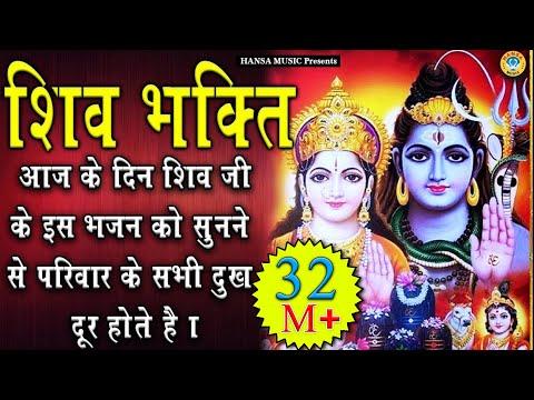 जय महाकाल - आज के दिन शिव जी के इस भजन को  सुनने से परिवार के सभी दुःख दूर होते है \