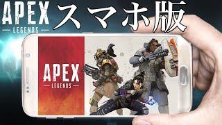 【速報】大人気バトロワ『Apex Legends』が公式にスマホ版開発展開の早…