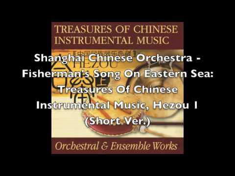 Shanghai Chinese Orchestra - Fisherman's Song On Eastern Sea: Hezou 1 (Short Ver.)
