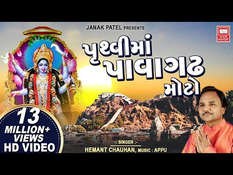 Pruthavi Ma Pavagadh Moto Re : Gujarati Garba : Hemant Chauhan : Soormandir