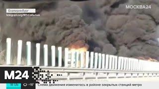 Фото В Екатеринбурге после ДТП загорелся бензовоз с топливом - Москва 24