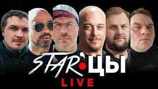 STAR' цы Live: Деанон интернета, Фильмы/игры и насилие, Xbox обгоняет PS5