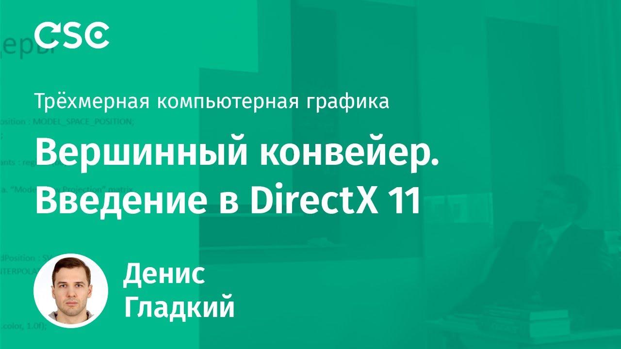 Конвейер directx 11 адрес каневской элеватор