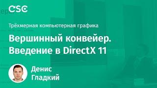 Лекция 2. Вершинный конвейер. Введение в DirectX 11