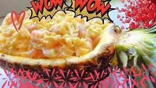 Вкуснейший салат с АНАНАСОМ как в ресторане #ПРОСТО #БЫСТРО #ВКУСНО